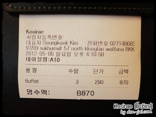 Kosirae_045