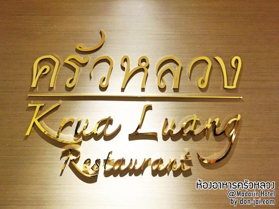 KruaLuang_001