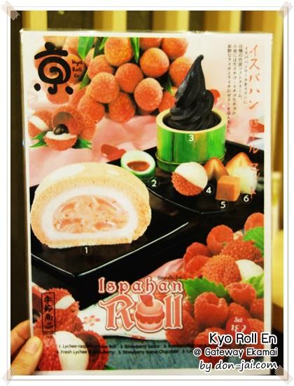 Kyo_Roll_En_025