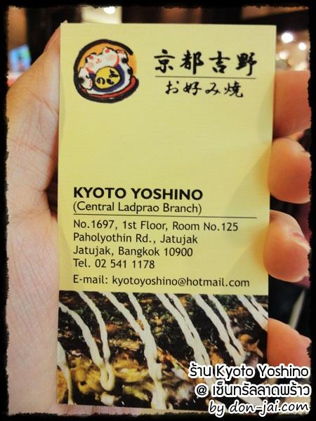 Kyoto_Yoshino_033