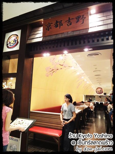 kyoto_yoshino_037