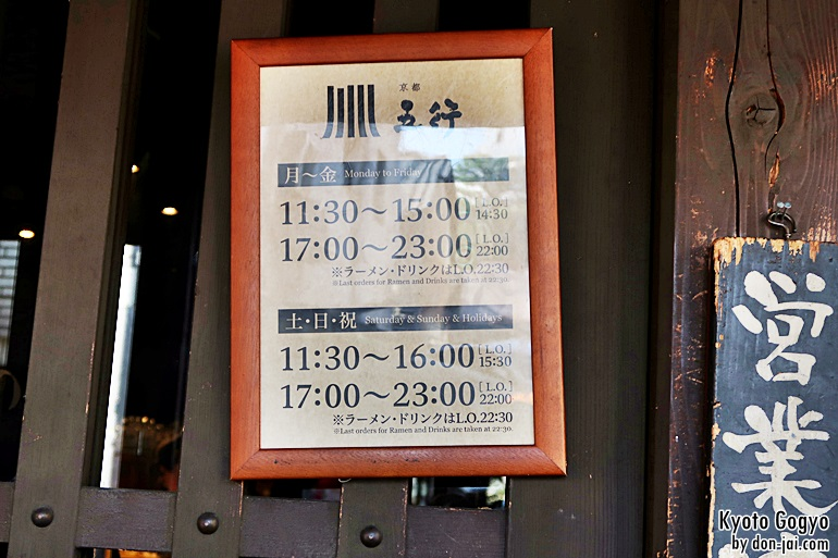 Kyoto_Gogyo_002