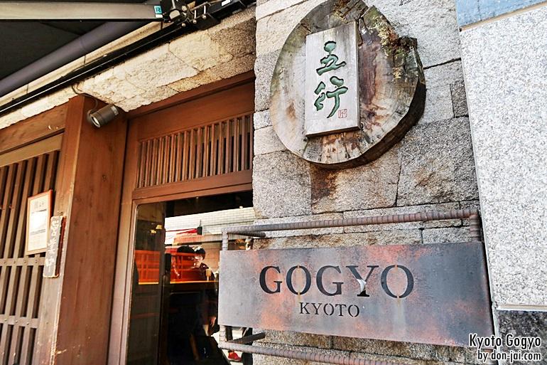 Kyoto_Gogyo_003