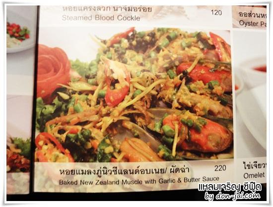 Laem-Chareon-Seafood_021
