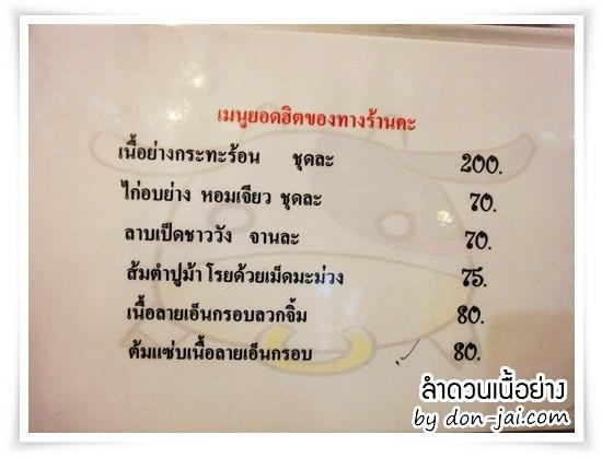 Lamduan_beef_004
