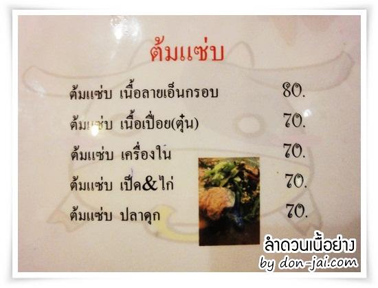 Lamduan_beef_006