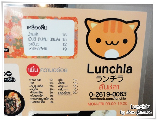 Lunchla_006