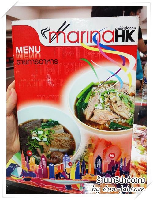 marina_hongkong_001