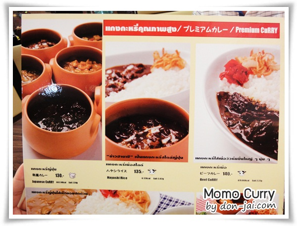 momo_curry_018