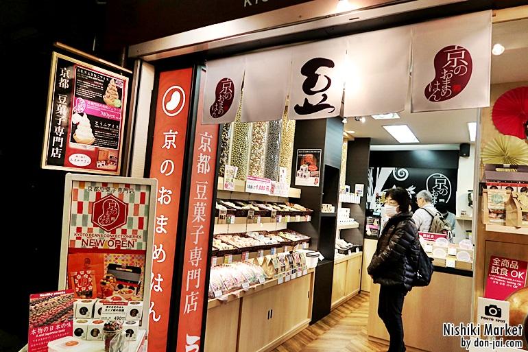 Nishiki_Market_004