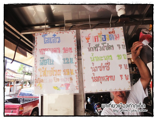 oldtown_phuket_023