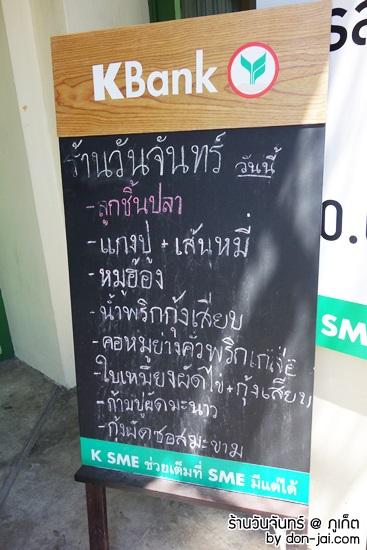 onechun-phuket_020.JPG