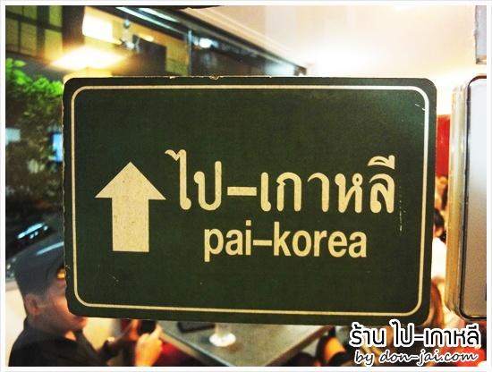 Pai_Korea_026