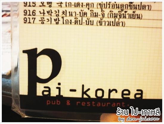 Pai_Korea_027