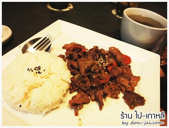 Pai_Korea_035
