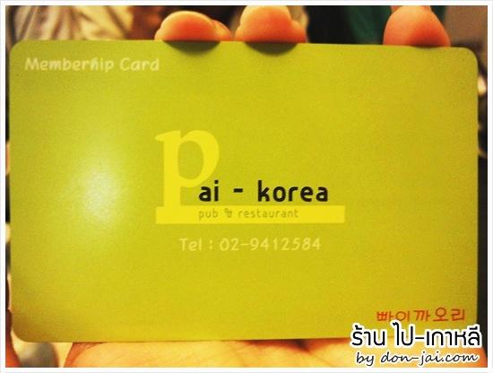 Pai_Korea_054