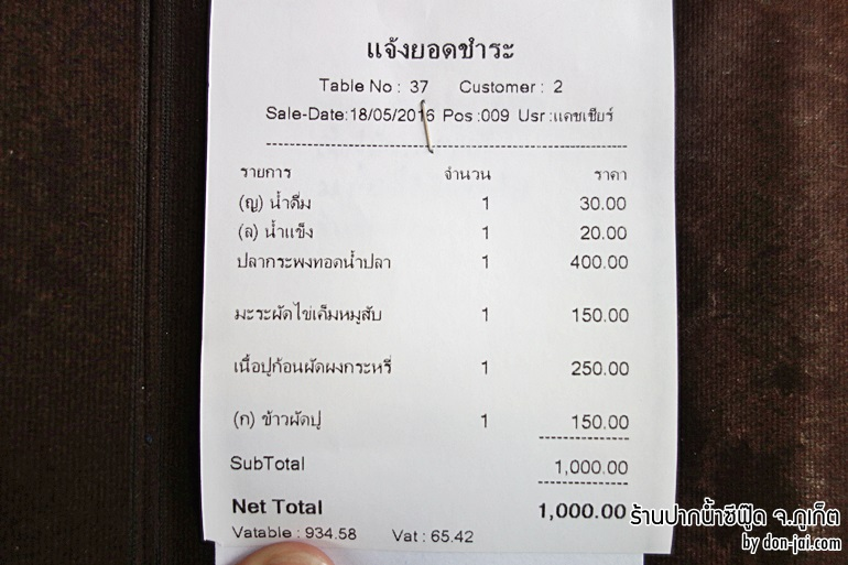 paknam-seafood_020
