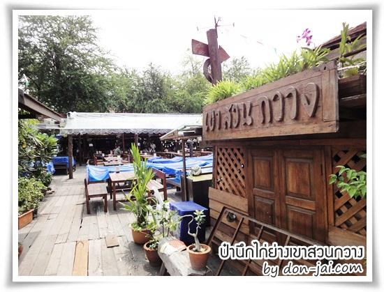 PaNuek_KaiYangKhaoSuanKwang_002