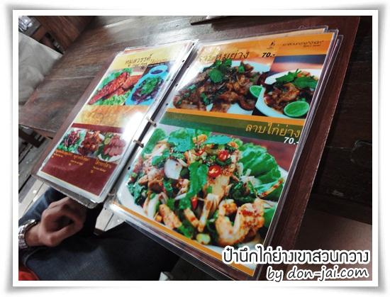 PaNuek_KaiYangKhaoSuanKwang_004