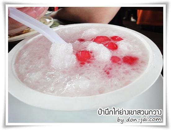 PaNuek_KaiYangKhaoSuanKwang_020