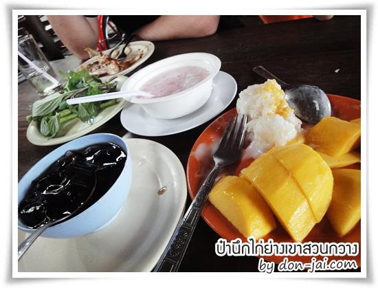 PaNuek_KaiYangKhaoSuanKwang_022
