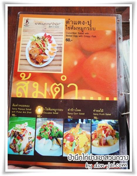 PaNuek_KaiYangKhaoSuanKwang_027