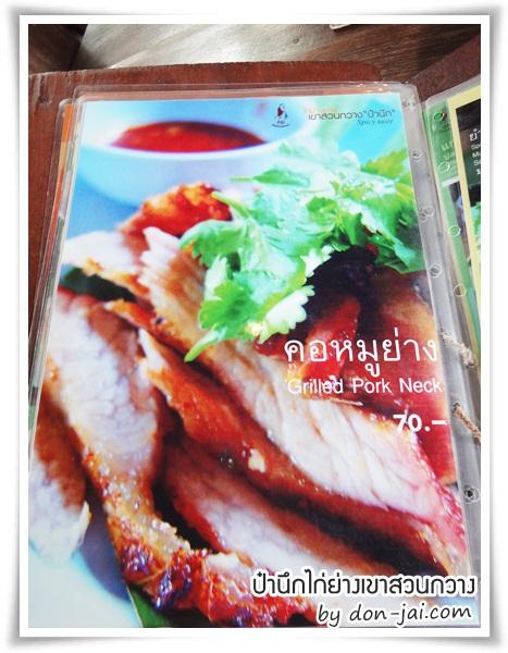 PaNuek_KaiYangKhaoSuanKwang_029