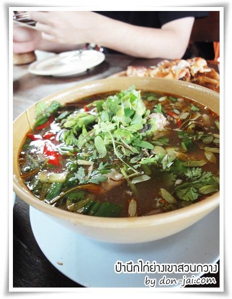 PaNuek_KaiYangKhaoSuanKwang_035
