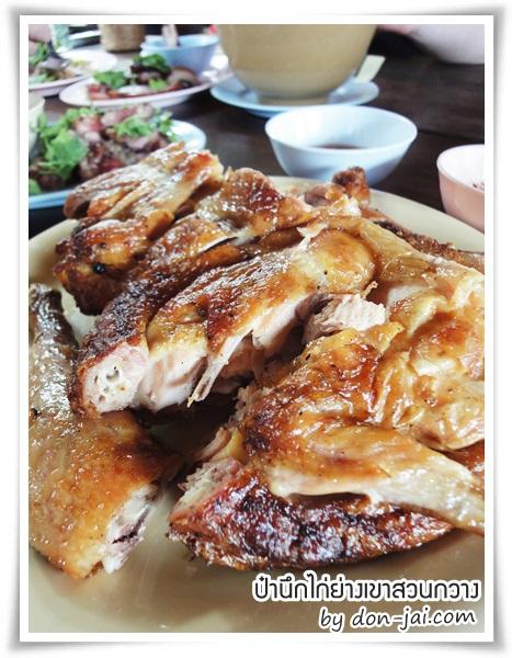 PaNuek_KaiYangKhaoSuanKwang_036