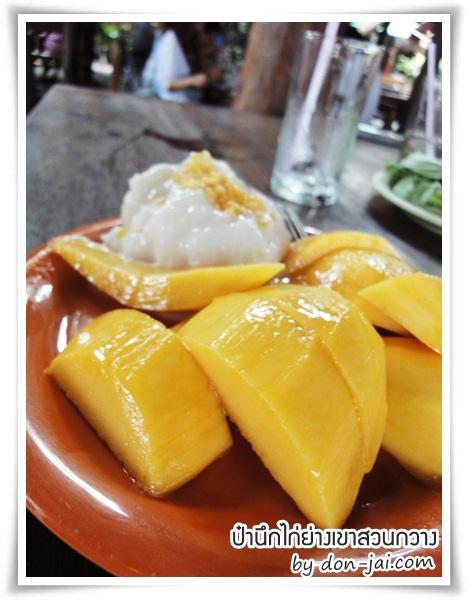 PaNuek_KaiYangKhaoSuanKwang_040