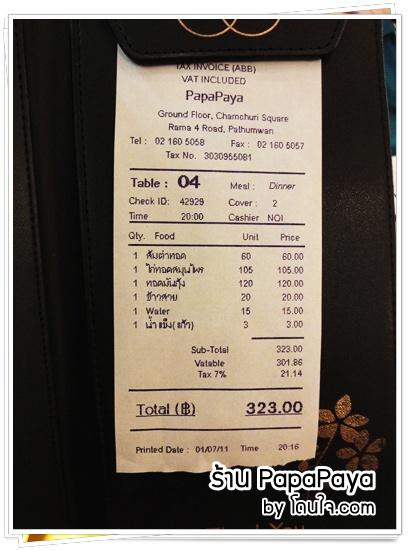 PapaPaya_020