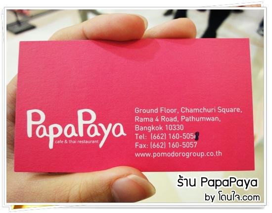 PapaPaya_039