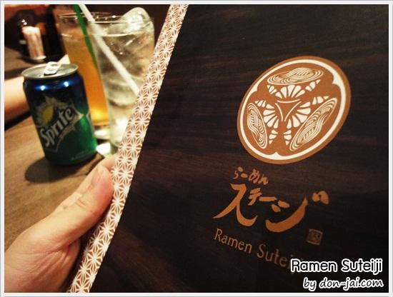 Ramen_Suteiji_004
