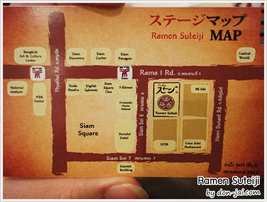 Ramen_Suteiji_017
