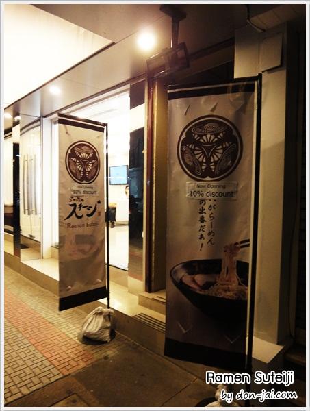 Ramen_Suteiji_018
