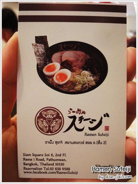 Ramen_Suteiji_043