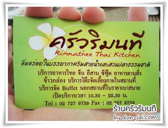 Rimnathee_044