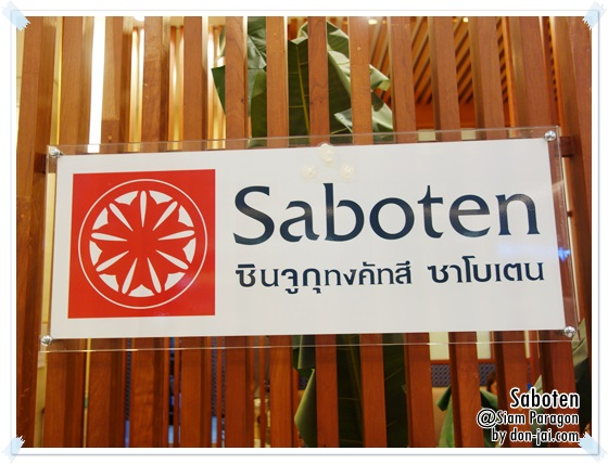 Saboten_023