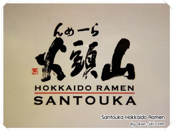 Santouka_Hokkaido_Ramen001
