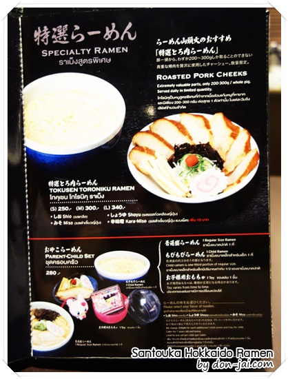 Santouka_Hokkaido_Ramen035