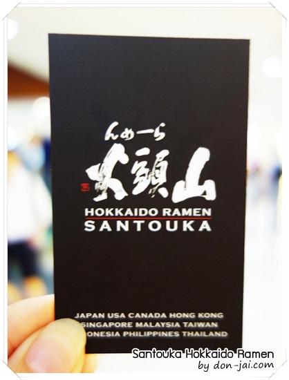 Santouka_Hokkaido_Ramen063