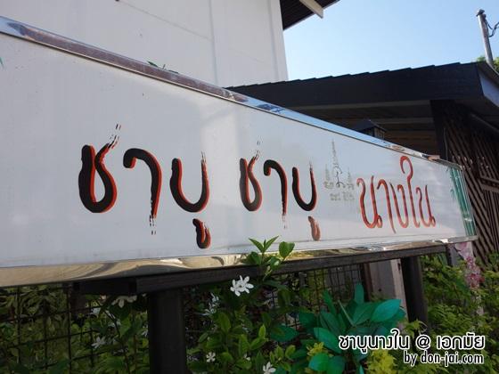 shabu-nangnai_001