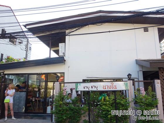 shabu-nangnai_033