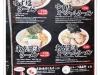 Shodai_Keisuke_Ramen_017