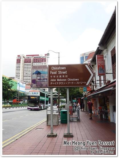 Singapore_MeiHeongYuenDessert_001