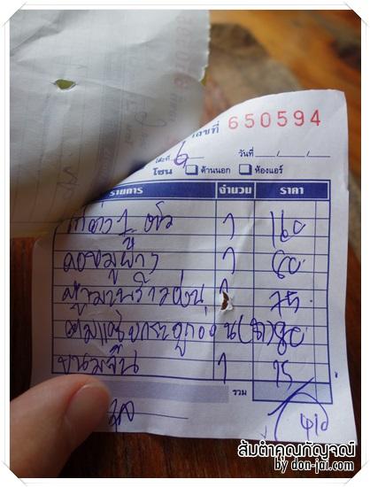 somtumkhunkan_021