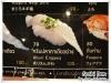 sushi_Den_020