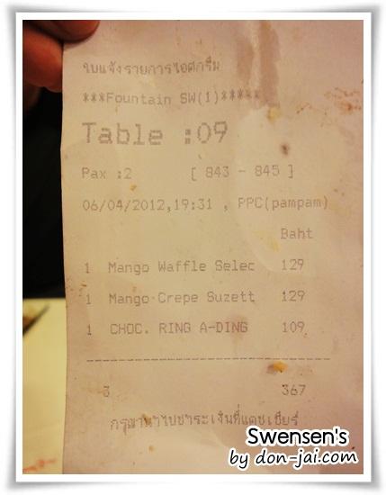 Swensen_mango_016