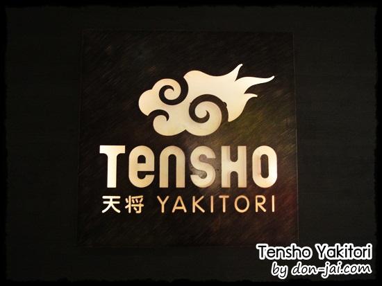 tensho_001