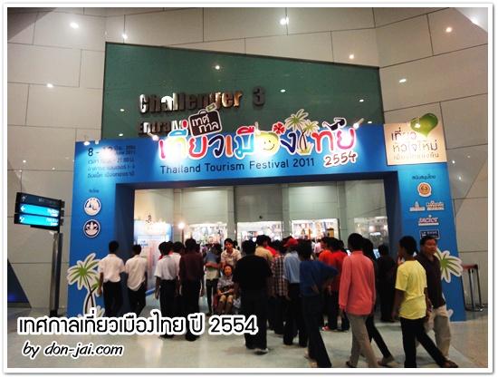 thailand-tourism-festival-2011_005